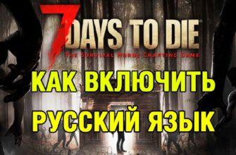 Как поменять язык в 7 Days to Die