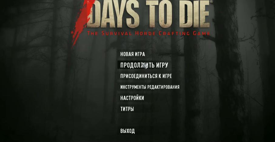7 days to die язык