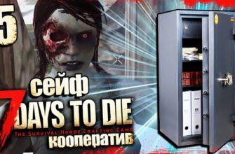 Как открыть сейф в 7 Days to Die