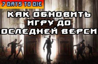 Как обновить 7 Days to Die