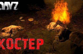 Как разжечь костер без спичек в DayZ