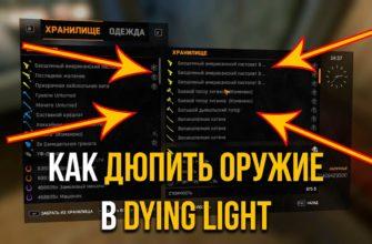Как дюпать вещи в Dying Light
