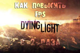 Как повысить ФПС в Dying Light