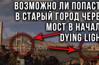 Как попасть в Старый Город в Dying Light