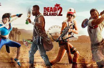 Как установить Dead Island 2