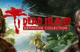 Как сохраняться в Dead Island