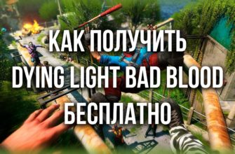 Как получить Dying Light Bad Blood