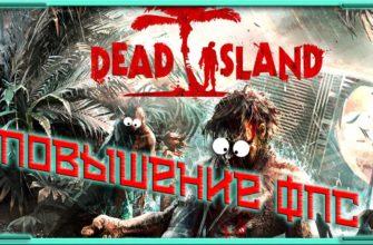 Как повысить FPS в Dead Island