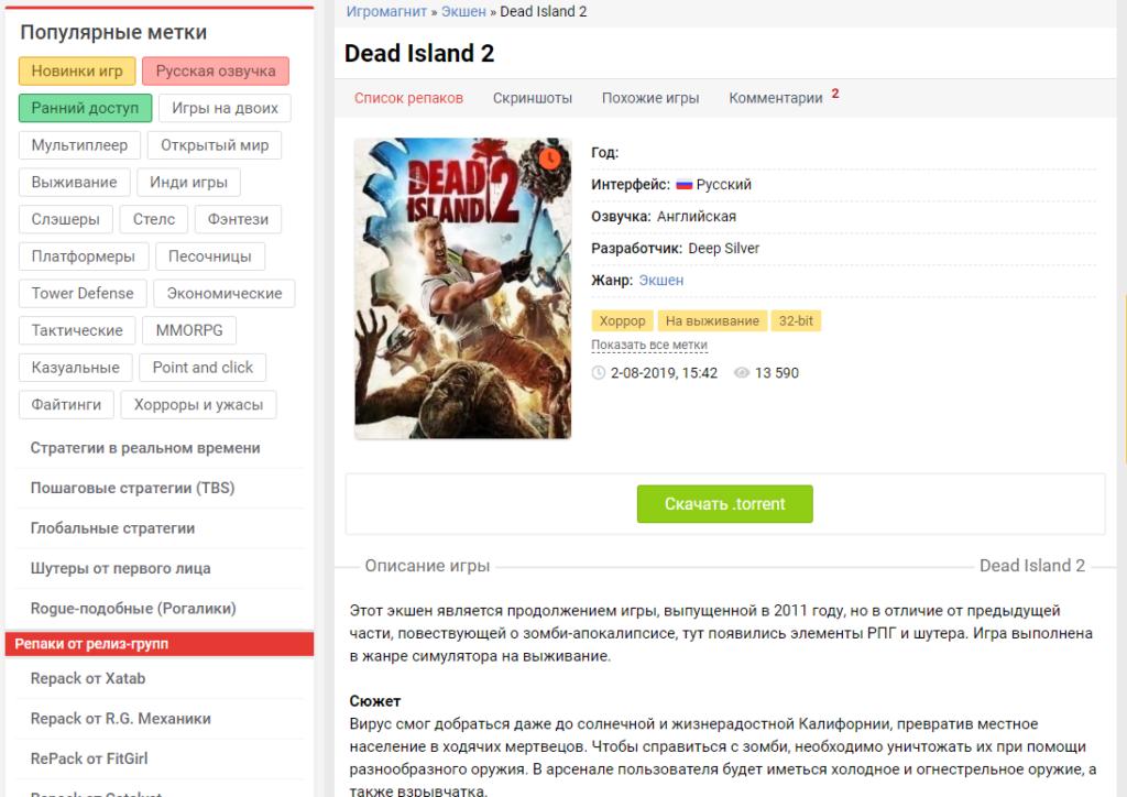 установить игру dead island 2