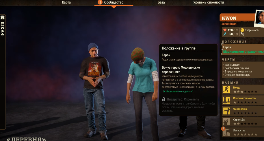 state of decay 2 лидеры