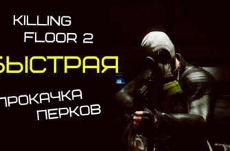 Как прокачать перки быстро в Killing Floor 2