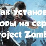 Как установить моды на Project Zomboid