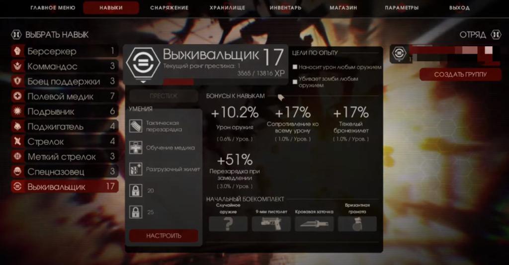 killing floor 2 перки