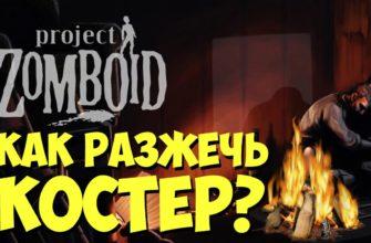 Как разжечь костер в Project Zomboid