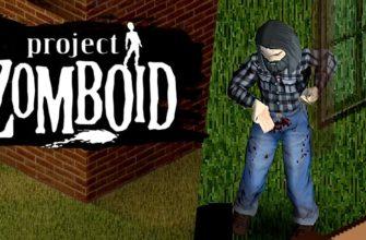 Как правильно выживать в Project Zomboid
