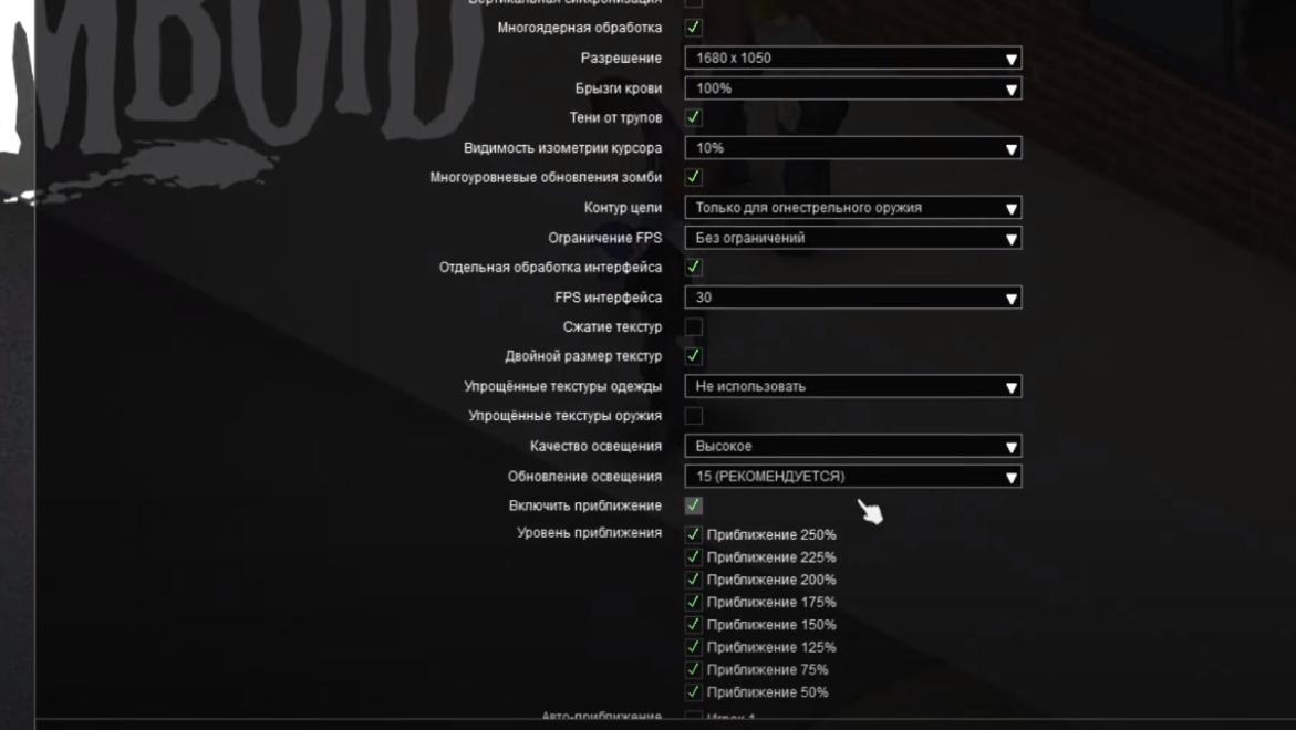 повысить фпс в Project Zomboid
