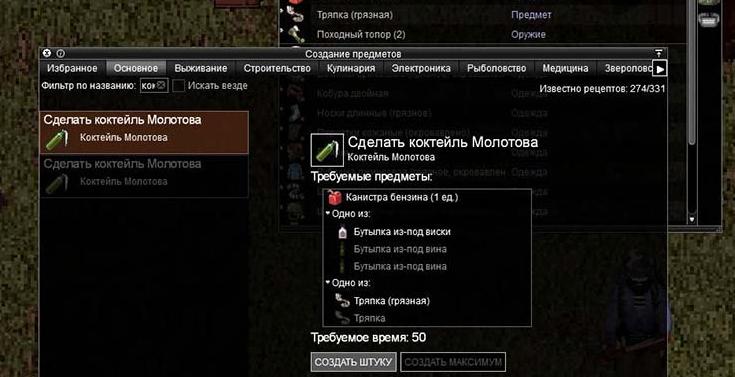 коктейль Молотова в Project Zomboid