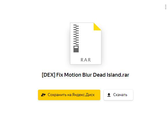 размытие в Dead Island