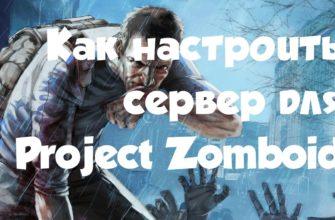 Как создать сервер в Project Zomboid