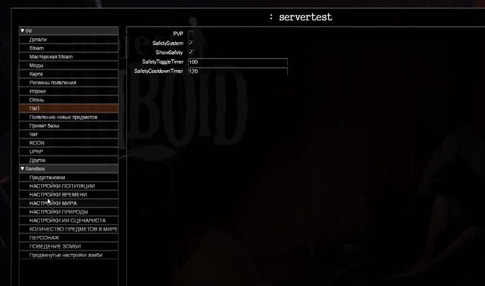 project zomboid настройка сервера