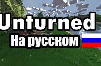 Как сделать русский язык в Unturned