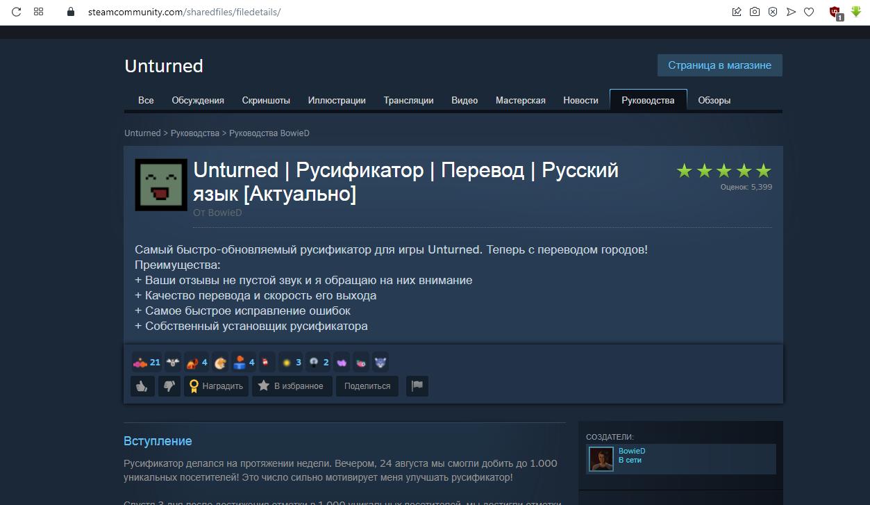 русский язык в unturned