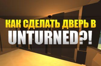 Как сделать дверь в Unturned: деревянную, металлическую, гаражные